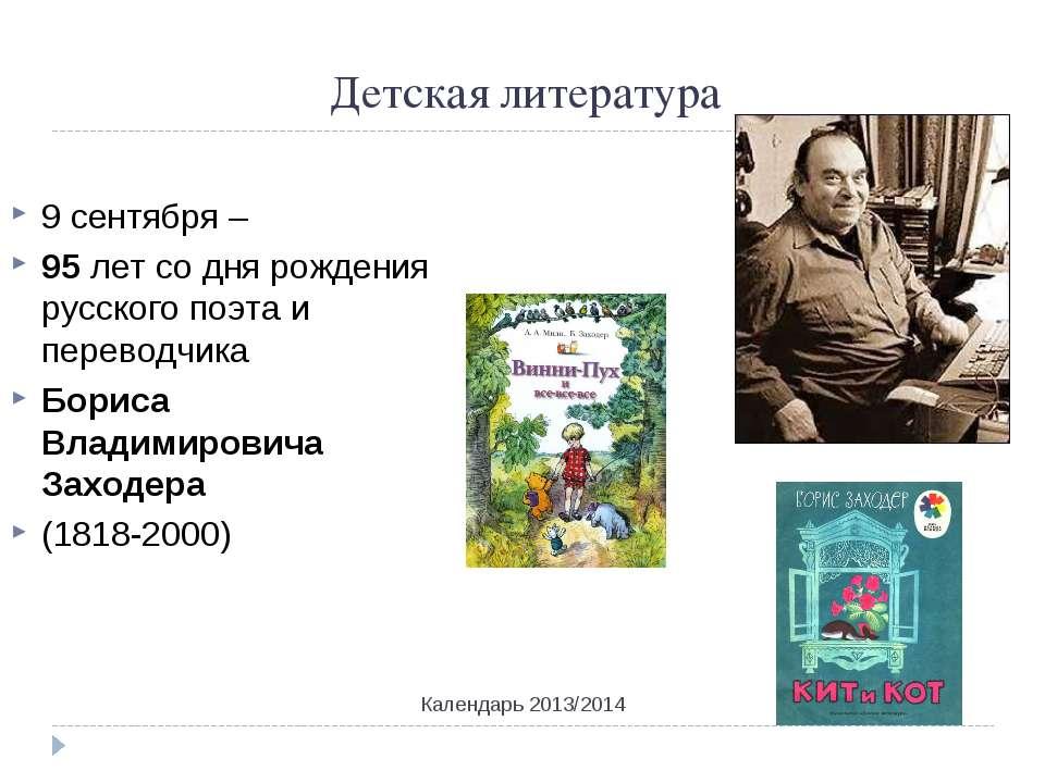 Детская литература Календарь 2013/2014 9 сентября – 95 лет со дня рождения ру...