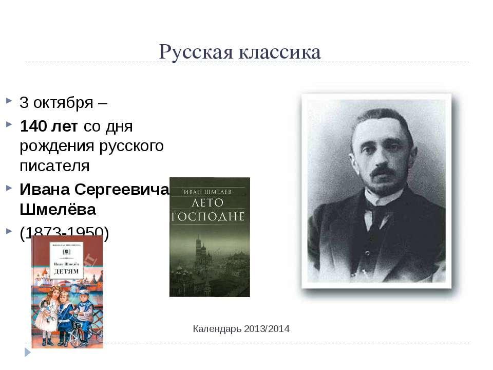 Русская классика Календарь 2013/2014 3 октября – 140 лет со дня рождения русс...