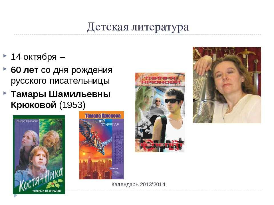 Детская литература Календарь 2013/2014 14 октября – 60 лет со дня рождения ру...