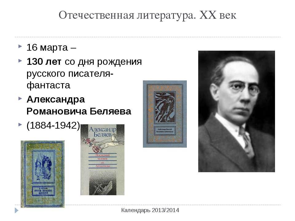 Отечественная литература. ХХ век Календарь 2013/2014 16 марта – 130 лет со дн...