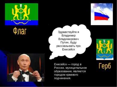 Здравствуйте я Владимир Владимирович Путин, буду рассказывать про Енисейск Ен...