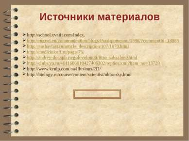Источники материалов http://school.xvatit.com/index. http://rugrad.eu/communi...