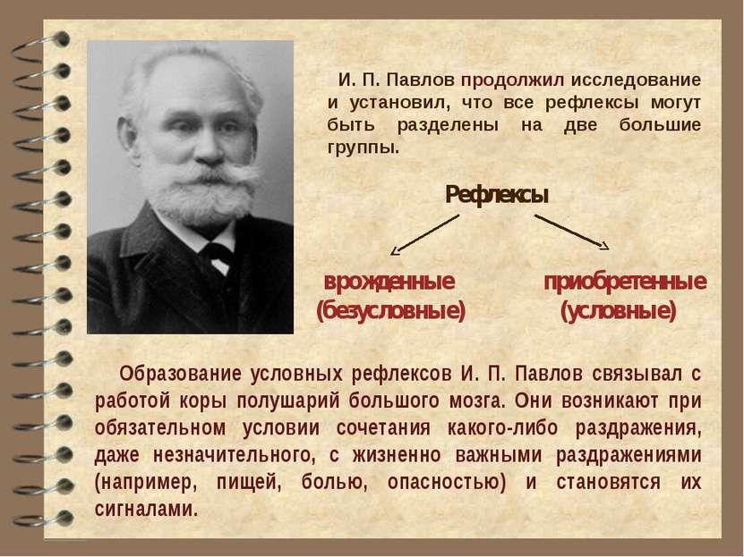 И. П. Павлов продолжил исследование и установил, что все рефлексы могут быть ...
