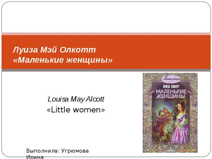 Louisa May Alcott «Little women» Луиза Мэй Олкотт «Маленькие женщины» Выполни...