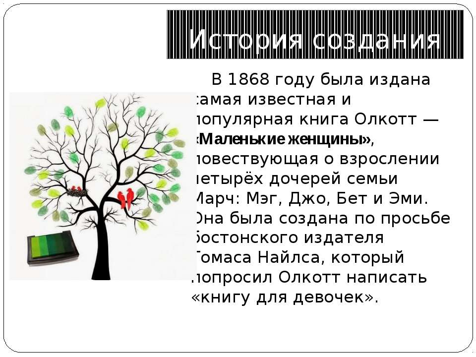 История создания В1868 годубыла издана самая известная и популярная книга О...