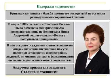 Издержки «гласности» Критика сталинизма и борьба против его последствий не ос...