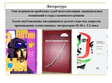 Литература Они поднимали проблемы судеб интеллигенции, национальных отношений...