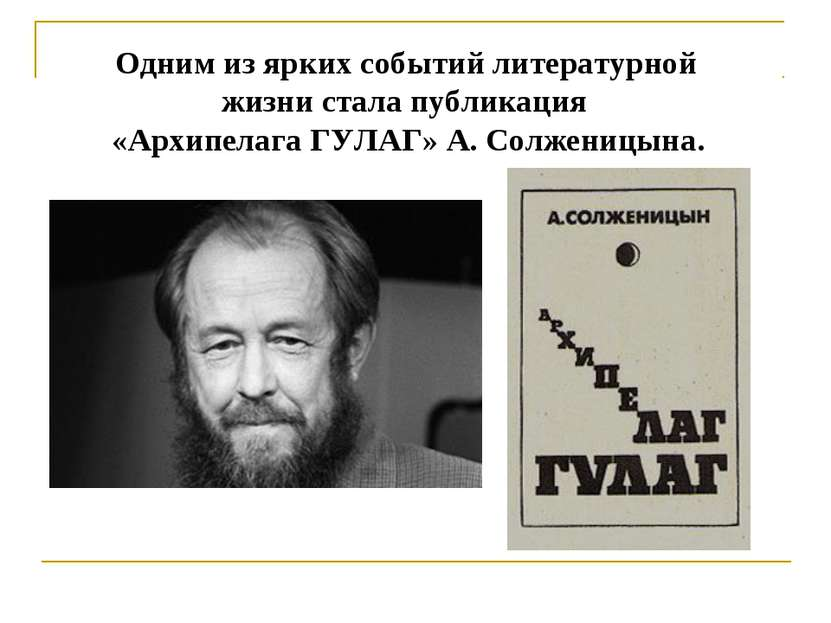 Одним из ярких событий литературной жизни стала публикация «Архипелага ГУЛАГ»...