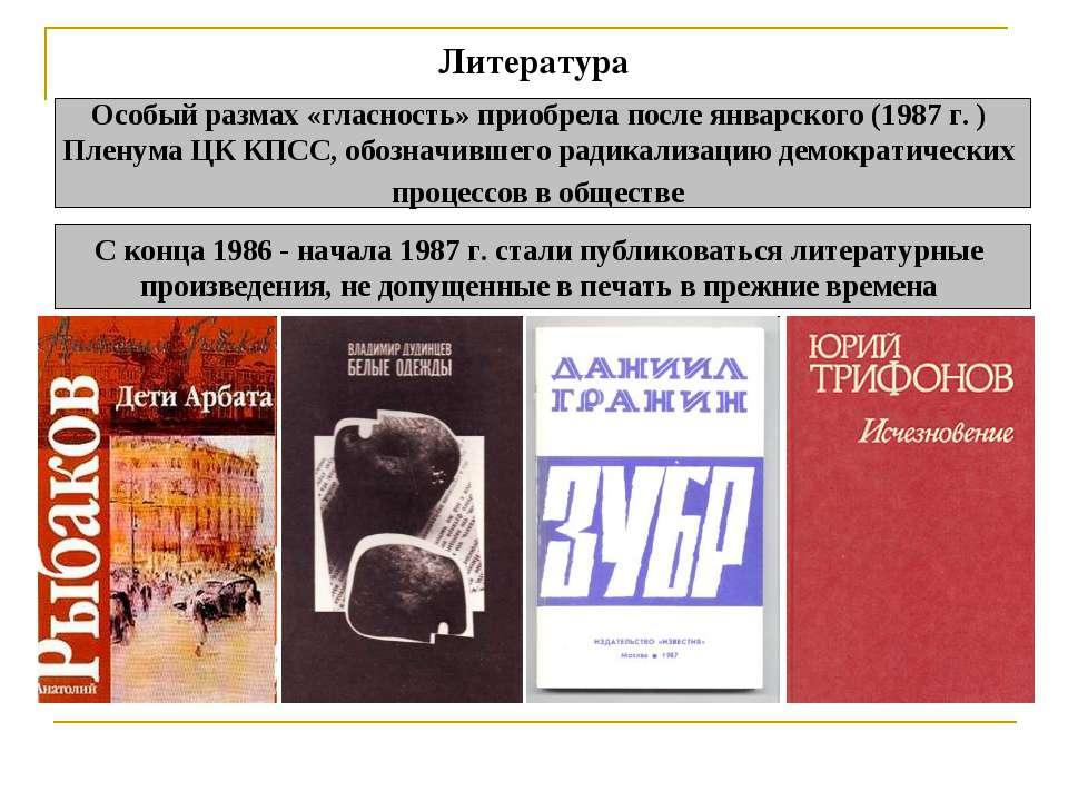 Литература Особый размах «гласность» приобрела после январского (1987 г. ) Пл...