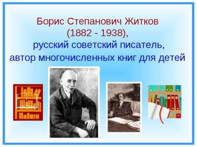 Борис Степанович Житков (1882 - 1938), русский советский писатель, автор мног...