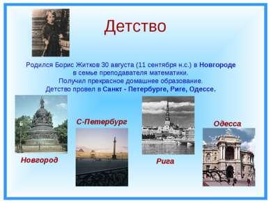 Детство Родился Борис Житков 30 августа (11 сентября н.с.) в Новгороде в семь...