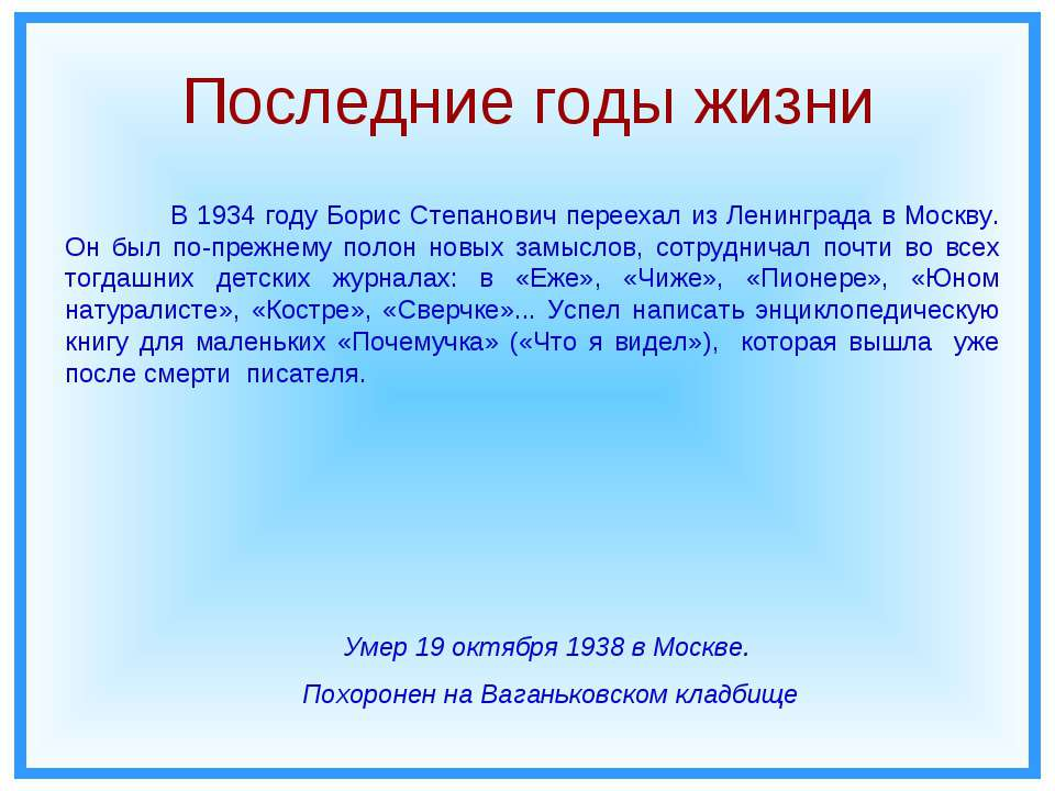 Последние годы жизни Умер 19 октября 1938 в Москве. Похоронен на Ваганьковско...