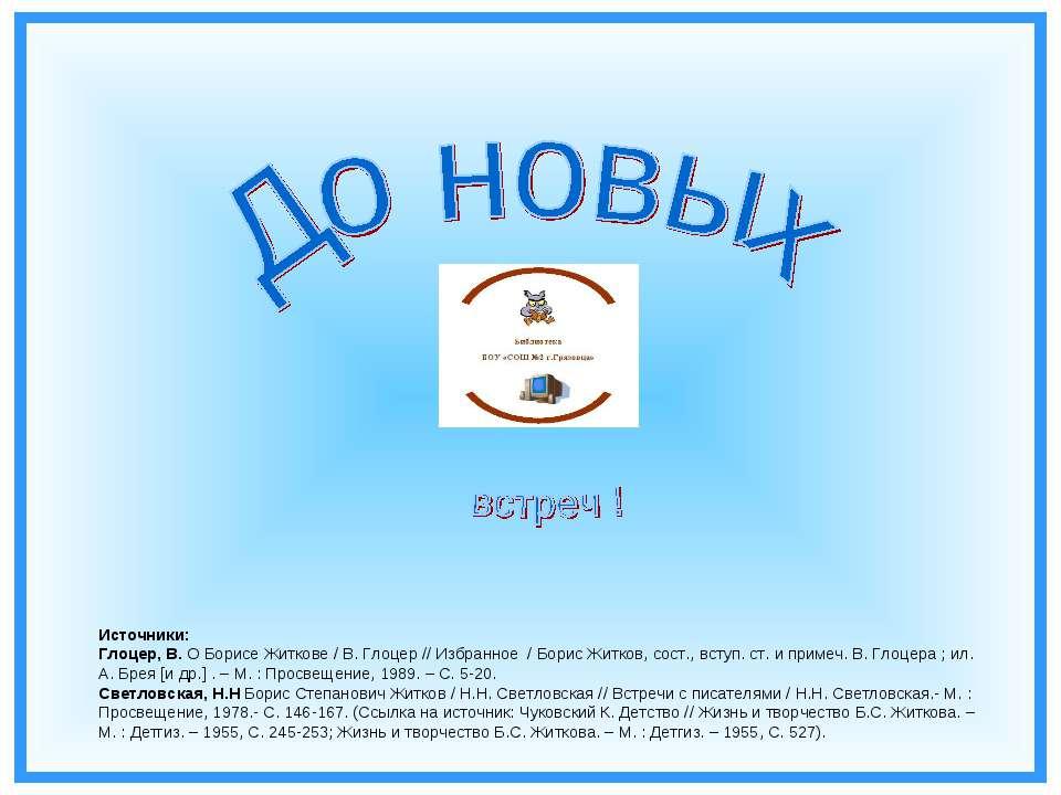 Источники: Глоцер, В. О Борисе Житкове / В. Глоцер // Избранное / Борис Житко...