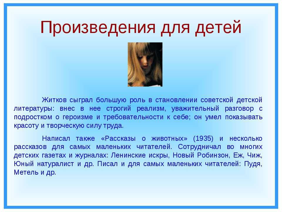 Произведения для детей Житков сыграл большую роль в становлении советской дет...