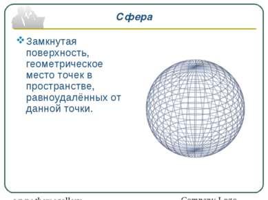 Сфера Замкнутая поверхность, геометрическое место точек в пространстве, равно...