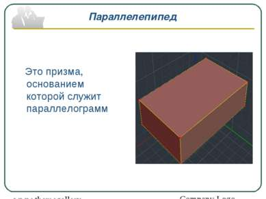 Параллелепипед Это призма, основанием которой служит параллелограмм