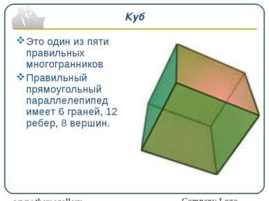 Куб Это один из пяти правильных многогранников Правильный прямоугольный парал...