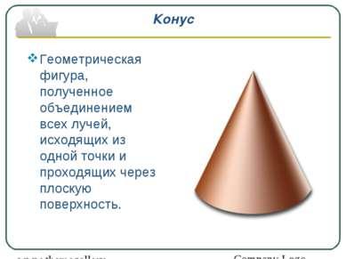Конус Геометрическая фигура, полученное объединением всех лучей, исходящих из...