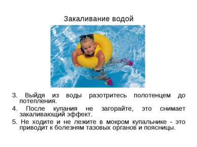 Закаливание водой 3. Выйдя из воды разотритесь полотенцем до потепления. 4. П...