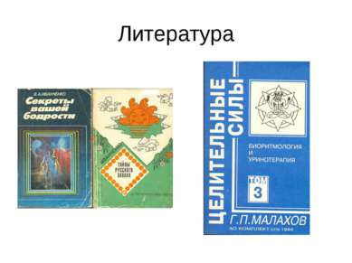 Литература