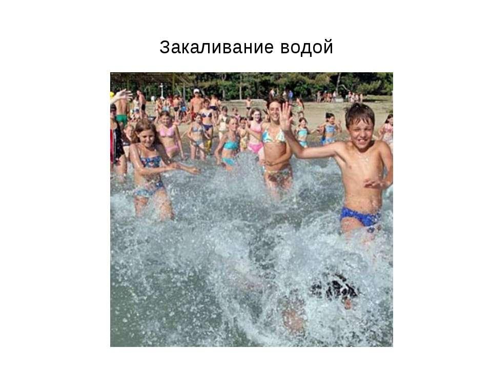 Закаливание водой