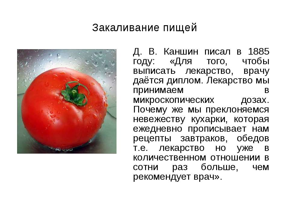 Закаливание пищей Д. В. Каншин писал в 1885 году: «Для того, чтобы выписать л...