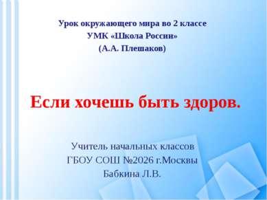 Если хочешь быть здоров. Урок окружающего мира во 2 классе УМК «Школа России»...