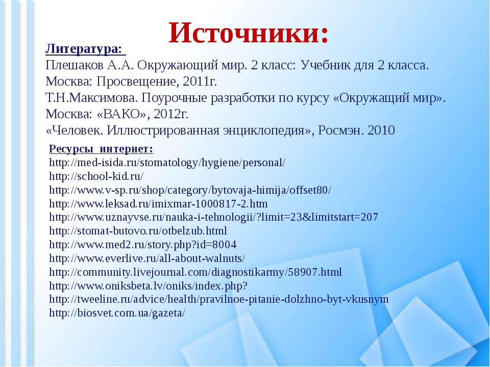 Источники: Ресурсы интернет: http://med-isida.ru/stomatology/hygiene/personal...