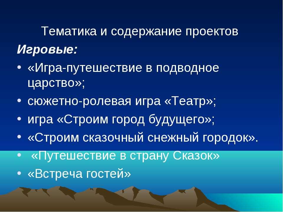Тематика и содержание проектов Игровые: «Игра-путешествие в подводное царство...