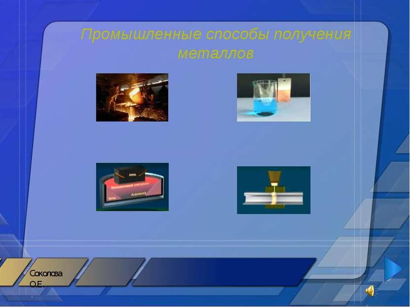 Промышленные способы получения металлов Соколова О.Е.