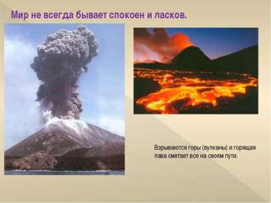 Мир не всегда бывает спокоен и ласков. Взрываются горы (вулканы) и горящая ла...