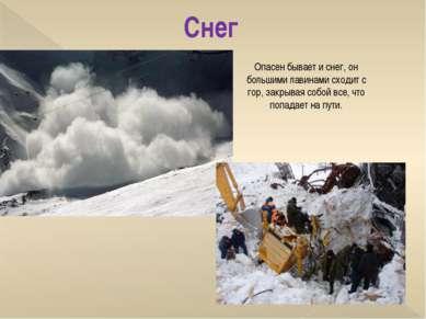 Опасен бывает и снег, он большими лавинами сходит с гор, закрывая собой все, ...