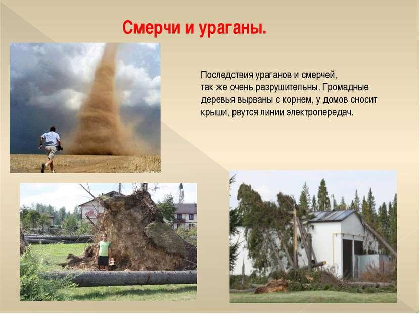 Смерчи и ураганы. Последствия ураганов и смерчей, так же очень разрушительны....