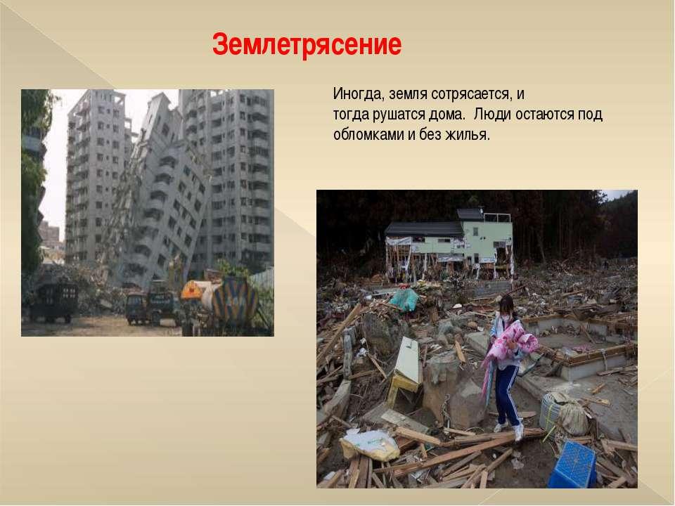Иногда, земля сотрясается, и тогда рушатся дома. Люди остаются под обломками ...