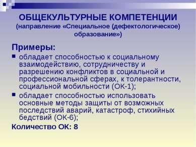 ОБЩЕКУЛЬТУРНЫЕ КОМПЕТЕНЦИИ (направление «Специальное (дефектологическое) обра...