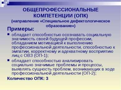 ОБЩЕПРОФЕССИОНАЛЬНЫЕ КОМПЕТЕНЦИИ (ОПК) (направление «Специальное дефектологич...