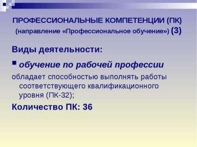ПРОФЕССИОНАЛЬНЫЕ КОМПЕТЕНЦИИ (ПК) (направление «Профессиональное обучение») (...