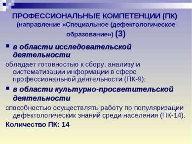 ПРОФЕССИОНАЛЬНЫЕ КОМПЕТЕНЦИИ (ПК) (направление «Специальное (дефектологическо...