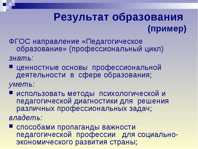 Результат образования (пример) ФГОС направление «Педагогическое образование» ...