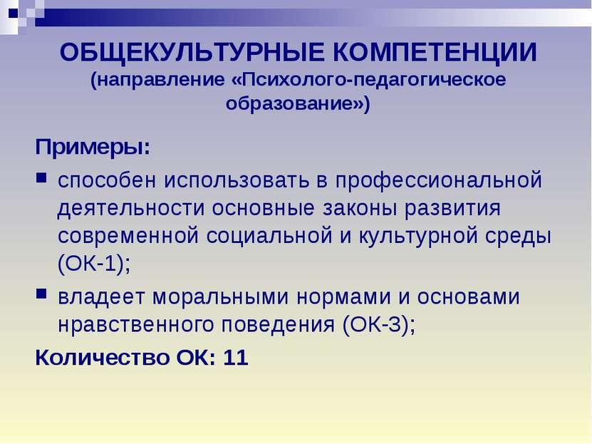 ОБЩЕКУЛЬТУРНЫЕ КОМПЕТЕНЦИИ (направление «Психолого-педагогическое образование...
