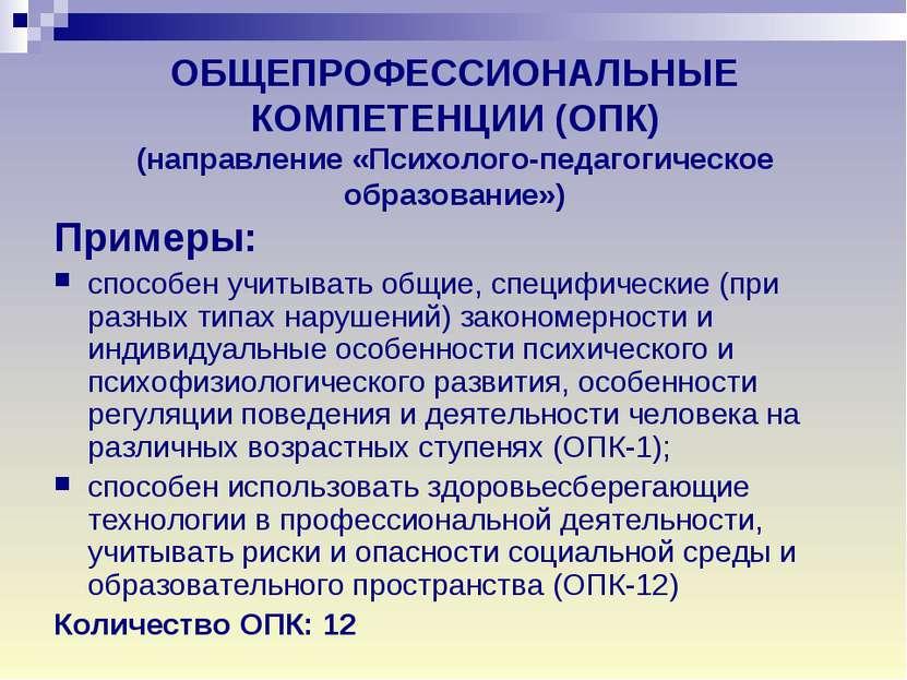 ОБЩЕПРОФЕССИОНАЛЬНЫЕ КОМПЕТЕНЦИИ (ОПК) (направление «Психолого-педагогическое...