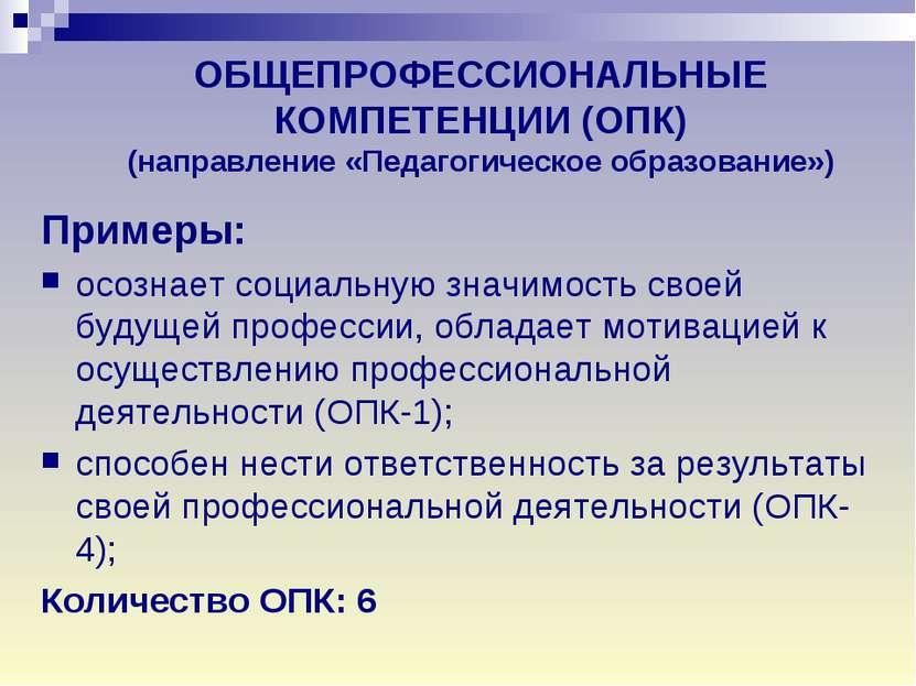 ОБЩЕПРОФЕССИОНАЛЬНЫЕ КОМПЕТЕНЦИИ (ОПК) (направление «Педагогическое образован...