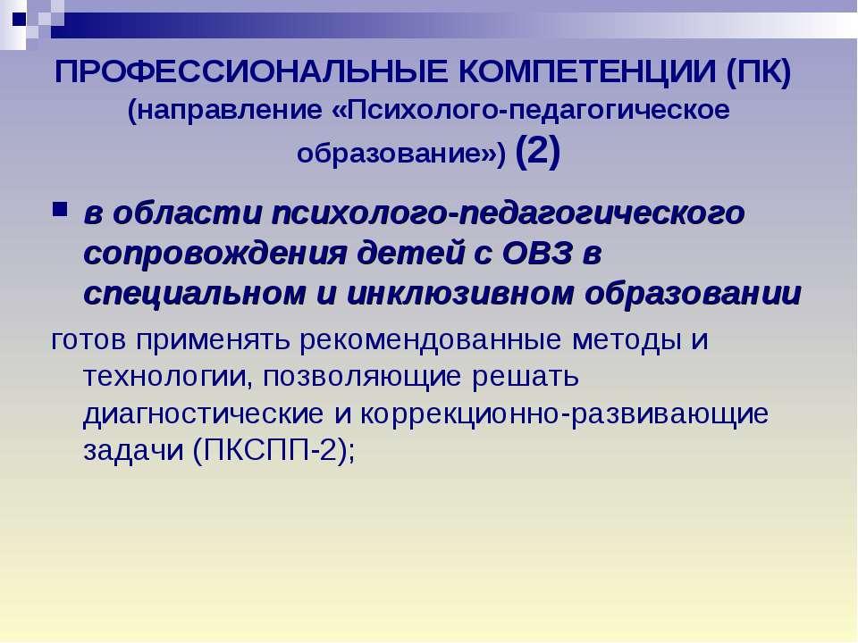 ПРОФЕССИОНАЛЬНЫЕ КОМПЕТЕНЦИИ (ПК) (направление «Психолого-педагогическое обра...