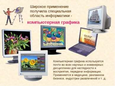 Широкое применение получила специальная область информатики - компьютерная гр...