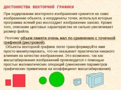 ДОСТОИНСТВА ВЕКТОРНОЙ ГРАФИКИ При кодировании векторного изображения хранится...