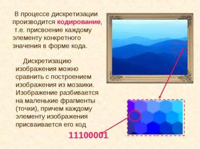 Дискретизацию изображения можно сравнить с построением изображения из мозаики...