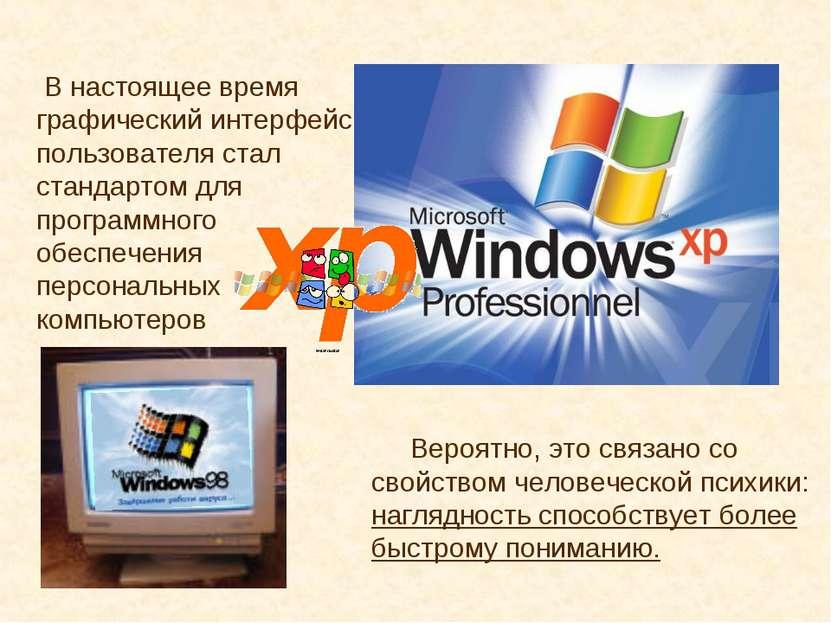 В настоящее время графический интерфейс пользователя стал стандартом для прог...