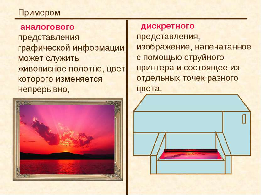 Примером аналогового представления графической информации может служить живоп...