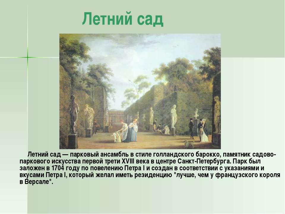 Летний сад Летний сад— парковый ансамбль в стиле голландского барокко, памят...