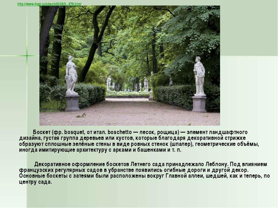 Боскет (фр.bosquet, от итал. boschetto— лесок, рощица)— элемент ландшафтно...
